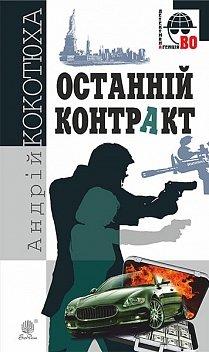 Останній контракт : кримінальний роман