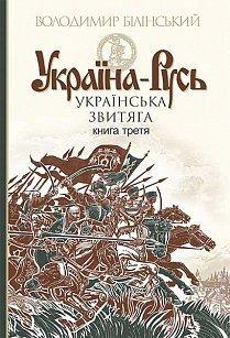 Україна-Русь : історичне дослідження : у 3 кн. Кн. 3. : Українська звитяга