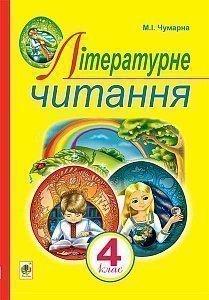 Літературне читання : Українська мова : підручник для 4 класу загальноосвітніх навчальних закладів
