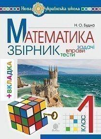 Математика. 1 клас. Задачі, вправи, тести. НУШ