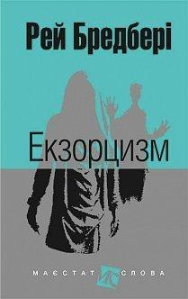 Екзорцизм : оповідання