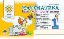 Математика. 1 клас. Бліц-контроль знань. НУШ