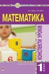 Математика. 1 клас. Конспекти уроків. (до підручника Будної Н.О.). НУШ