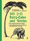 365 (+1) Fairy-Tales and Stories: for everyday pleasure reading.