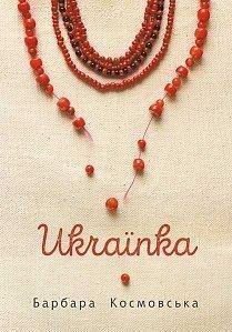 Українка : роман