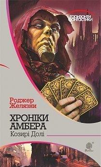 Хроніки Амбера : у 10 кн. Кн. 6 : Козирі долі : роман