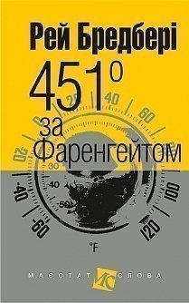 451 за Фаренгейтом : повість