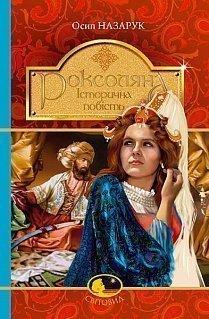 Роксоляна : історична повість з 16-го століття
