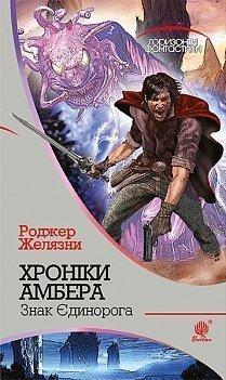 Хроніки Амбера : у 10 кн. Кн. 3 : Знак Єдинорога : роман