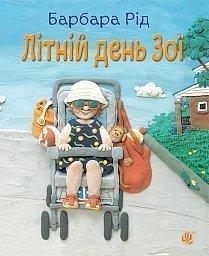 Літній день Зої