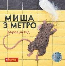 Миша з метро : Казка