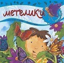 Пізнаю світ. Метелики.