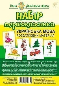 Набір першокласника. Українська мова. Роздатковий матеріал. НУШ
