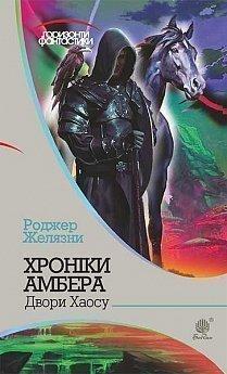 Хроніки Амбера : у 10 кн. Кн. 5 : Двори Хаосу : роман