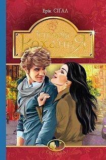Історія кохання : роман. (Світовид)