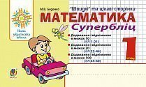 Математика. 1 клас. Швидкі та цікаві сторінки. Супербліц. НУШ