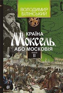 Країна Моксель, або Московія : роман-дослідження : у 3 кн. Кн. 2