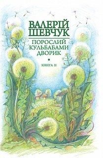 Порослий кульбабами дворик : у 2 кн. Кн. 2. Халабуда для коханки : невидані оповідання та новели