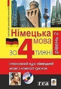Іноземні мови за 4 тижні 8