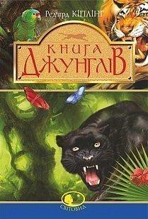Книга джунглів та Друга книга джунглів : оповідання