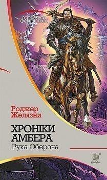 Хроніки Амбера : у 10 кн. Кн. 4 : Рука Оберона : роман