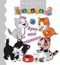 Дуже милі кошенята. Картинки для дитинки