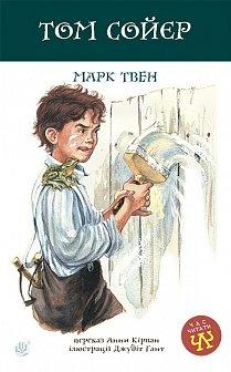 Том Сойєр : роман