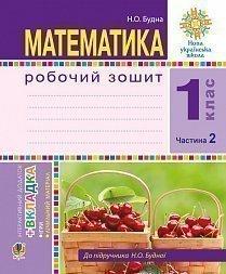 Математика. 1 клас. Робочий зошит. Ч. 2. НУШ