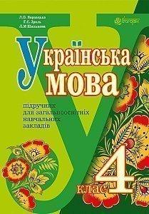 Українська мова : підручник для 4 класу загальноосвітніх навчальних закладів