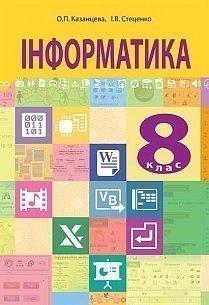 """""""Інформатика"""" підручник для 8 класу загальноосвітніх навчальних закладів"""