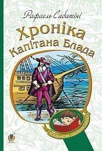 Хроніка капітана Блада : Роман