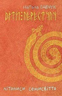 Літописи Семисвіття. Книга 1. Діти переступу : роман-міфологема
