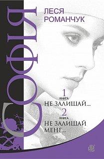 Софія : роман у восьми книгах : Не залишай... Книга 1. Не залишай мене... Книга 2
