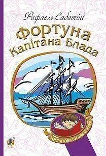 Фортуна Капітана Блада : Роман