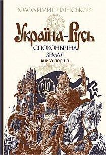 Україна-Русь : історичне дослідження : у 3 кн. Кн. 1. : Споконвічна земля