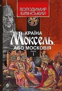 Країна Моксель, або Московія : роман-дослідження : у 3 кн. Кн.1