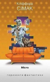 Місто : роман (дивани)