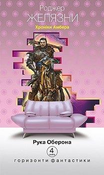 Хроніки Амбера : у 10 кн. Кн. 4 : Рука Оберона : роман (диван)