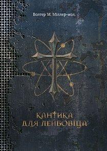 Кантика для Лейбовіца : роман
