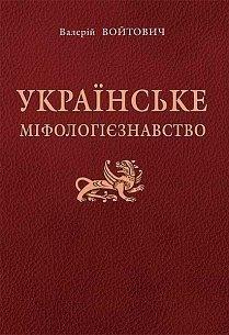 Українське міфологієзнавство: Навч. посіб. для студентів вищих навч. закл.