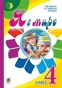 Я у світі : підручник для 4 класу загальноосвітніх навчальних закладів з навчанням російською мовою
