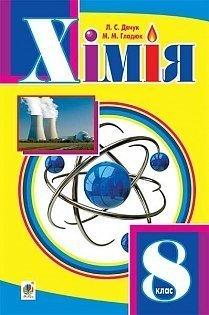 """""""Хімія"""" підручник для 8 класу загальноосвітніх навчальних закладів"""