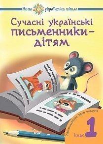 Сучасні українські письменники дітям. Рекомендоване коло читання : 1 кл. НУШ