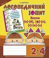 Звуки [п]-[б], [ф]-[в], [г]-[к]-[х] : логопедичний зошит для учнів 2-4 кл.