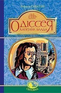 Одіссея Капітана Блада : Роман