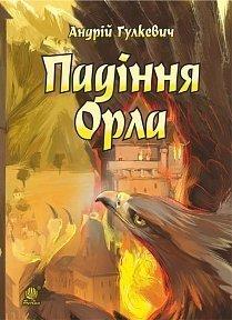 Падіння Орла : роман
