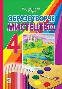 Образотворче мистецтво : підручник для 4 класу загальноосвітніх навчальних закладів