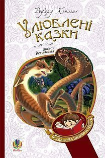 Улюблені казки (переклад з англ. М. Йогансена)