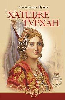 Хатідже Турхан : Історичний роман : кн. 1 : Ковилі вітри не страшні