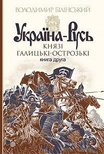 Україна-Русь : роман-дослідження : у 3 кн. Кн. 2